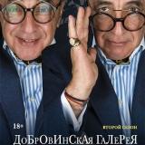 Alexander Dobrovinsky Book Cover