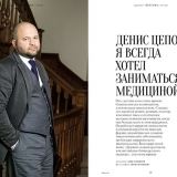 rutage-magazine-denis-tsepov